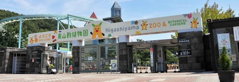東山動物園の授乳室・おむつ替え・お湯のもらえる場所は?赤ちゃんとデビュー!!【まとめ】