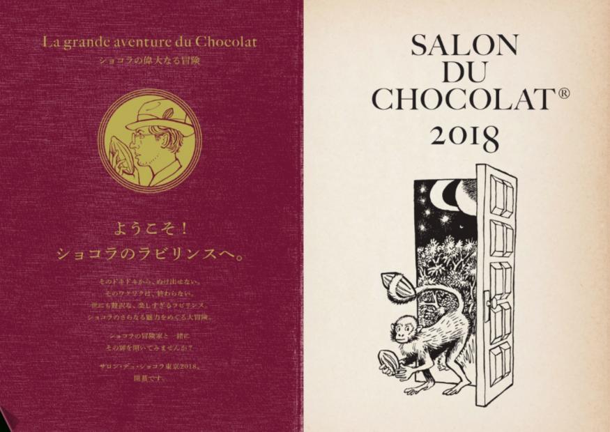サロンデュショコラ2018名古屋栄三越の限定チョコレートおすすめ10選