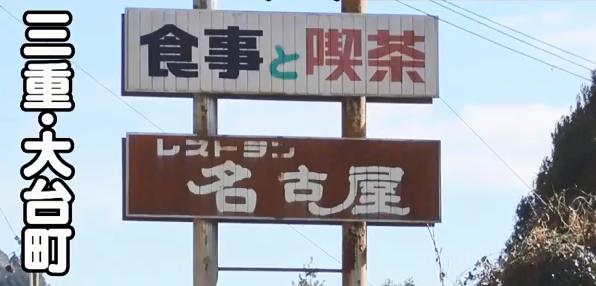 レストラン名古屋(大台町)のメニューや口コミは?さんまの押し寿司のディスプレイが寂しい?【PS純金ゴールド】