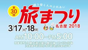 旅まつり名古屋2018の日程・イベント・ご当地キャラは!?ボイメン生歌!!ゲストはウド鈴木!雨天決行?