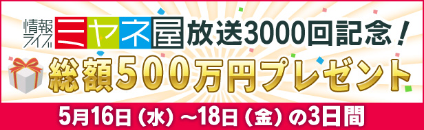 ミヤネ屋3000回放送プレゼント企画 5月16日のキーワードや電話番号は?【10万円】