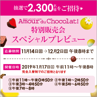 アムールデュショコラ2019の先行特別販売会の申し込み方法や試食会は⁉【名古屋高島屋】