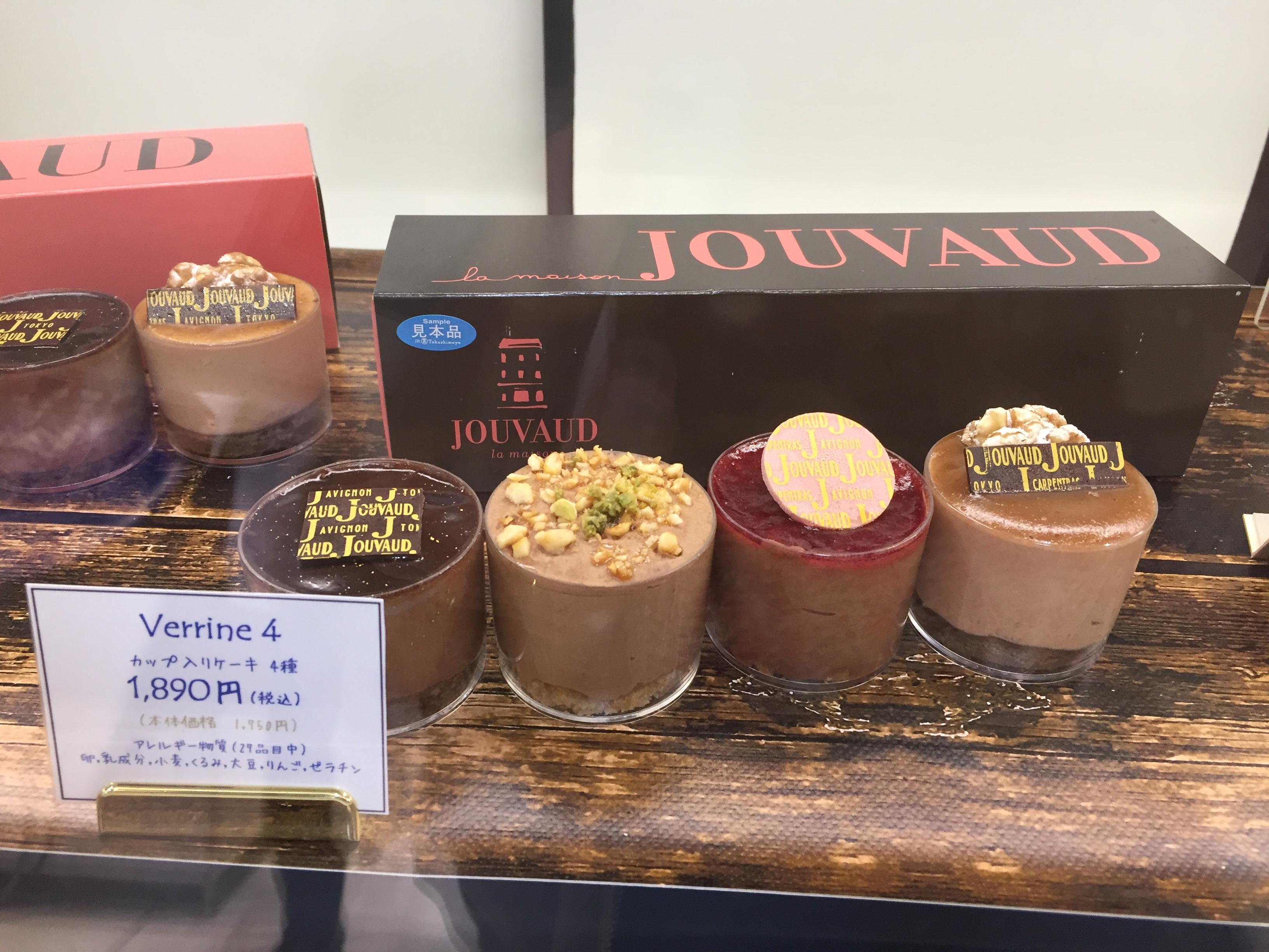アムールデュショコラ2019自分へのご褒美チョコレートと売切れ状況!!バレンタイン名古屋高島屋