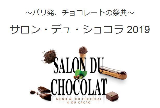 サロンデュショコラ名古屋2019のトークショースケジュールや申込み・キャンセル待ちは?