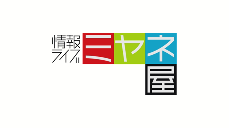 ミヤネ屋新春お年玉プレゼント2019年1月11日の電話番号・金額・人数は!?
