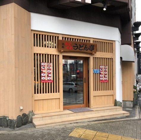 札幌かに本家うどん亭の場所やメニュー価格、口コミは?セルフうどんが美味しい!【大徳さん】